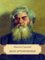 Delo Artamonovyh