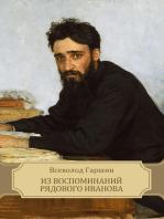 Iz vospominanij rjadovogo Ivanova