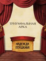 Triumfalnaja arka
