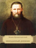 Неизданный дневник (Neizdannyj dnevnik)