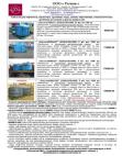 """Емкостное оборудование для перевозки, хранения ООО """"Регион"""","""