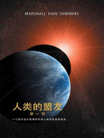 人类的盟友 第一部 (The Allies of Humanity Book One - Chinese)