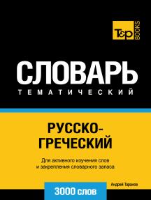 Русско-греческий тематический словарь. 3000 слов
