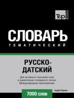 Русско-датский тематический словарь. 7000 слов