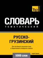 Русско-грузинский тематический словарь. 5000 слов