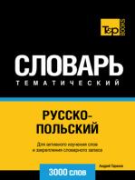 Русско-польский тематический словарь. 3000 слов