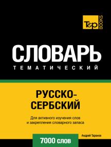 Русско-сербский тематический словарь. 7000 слов