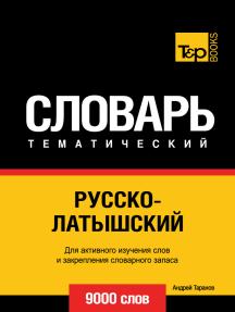 Русско-латышский тематический словарь. 9000 слов