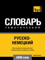 Русско-немецкий тематический словарь. 5000 слов