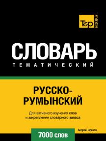 Русско-румынский тематический словарь. 7000 слов