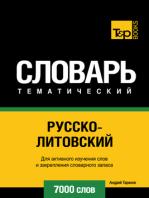 Русско-литовский тематический словарь. 7000 слов