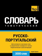 Русско-португальский тематический словарь. 3000 слов. Кириллическая транслитерация