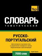 Русско-португальский тематический словарь. 7000 слов. Кириллическая транслитерация