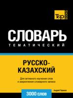 Русско-казахский тематический словарь. 3000 слов
