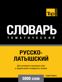 Русско-латышский тематический словарь. 5000 слов