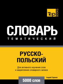 Русско-польский тематический словарь. 5000 слов