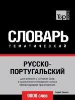 Русско-португальский тематический словарь. 9000 слов. Международная транскрипция