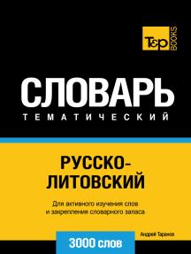 Русско-литовский тематический словарь. 3000 слов