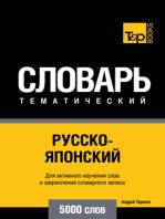 Русско-японский тематический словарь. 5000 слов