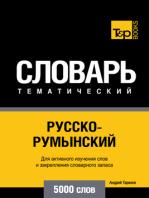 Русско-румынский тематический словарь. 5000 слов