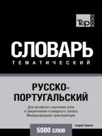 Русско-португальский тематический словарь. 5000 слов. Международная транскрипция