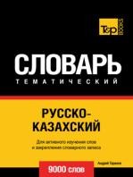 Русско-казахский тематический словарь. 9000 слов
