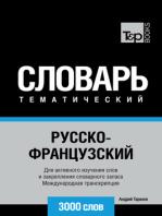 Русско-французский тематический словарь. 3000 слов. Международная транскрипция