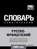 Русско-французский тематический словарь. 5000 слов. Международная транскрипция