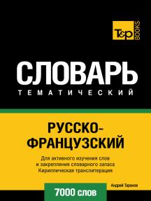 Русско-французский тематический словарь. 7000 слов. Кириллическая транслитерация