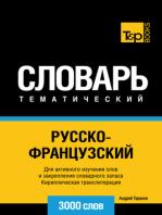 Русско-французский тематический словарь. 3000 слов. Кириллическая транслитерация