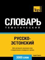 Русско-эстонский тематический словарь. 3000 слов