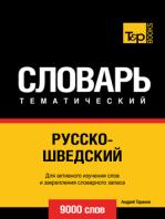 Русско-шведский тематический словарь. 9000 слов