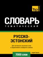 Русско-эстонский тематический словарь. 7000 слов