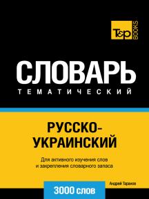 Русско-украинский тематический словарь. 3000 слов