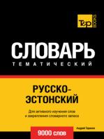 Русско-эстонский тематический словарь. 9000 слов