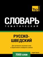 Русско-шведский тематический словарь. 7000 слов