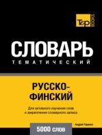 Русско-финский тематический словарь. 5000 слов