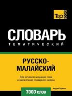 Русско-малайский тематический словарь. 7000 слов