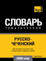 Русско-чеченский тематический словарь. 5000 слов