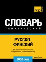 Русско-финский тематический словарь. 3000 слов