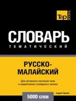 Русско-малайский тематический словарь. 5000 слов