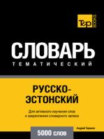 Русско-эстонский тематический словарь. 5000 слов
