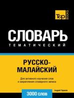 Русско-малайский тематический словарь. 3000 слов