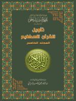 Interpretation of the Great Qur'an- Part 5 | تأويل القرآن العظيم- الجزء الخامس