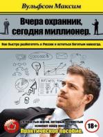 Вчера охранник, сегодня миллионер. Как быстро разбогатеть в России и остаться богатым навсегда. 28 простых шагов, которые изменят вашу жизнь