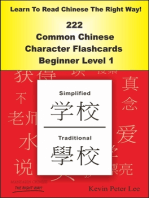 Learn To Read Chinese The Right Way! 222 Common Chinese Character Flashcards! Beginner Level 1