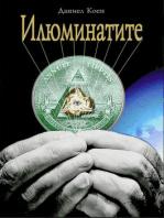 Iliuminatite - Илюминатите (Живата История, #5)