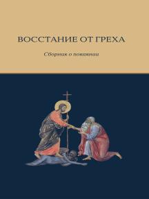 Восстание от греха: Сборник о покаянии
