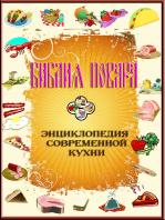 Библия повара или энциклопедия современной кухни