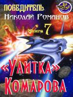 «Улитка» Комарова